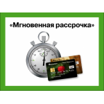 Instant installment plan from PRIVATBANK